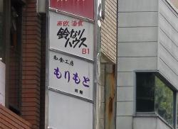 Suzunri House