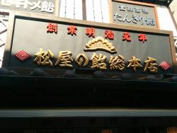 Matsuyanoame Sohonten