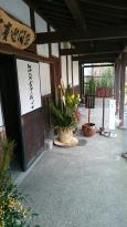 Eguchi Dango Main Store