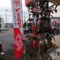 Chidoriya, Kurume Interchange