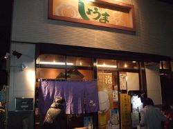 Shoma Yonohonmachi