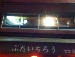 Butaichiro