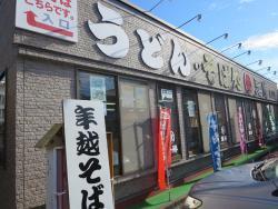 Men Katsu Wajiro