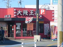 Osakaosho Fukuoka Wajiro