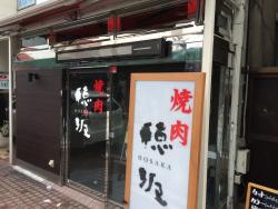 Hosaka Odawara