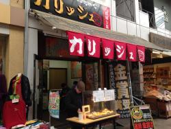 Kariju, Kochi Ohashidori