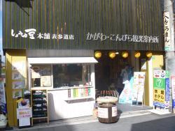 Shoyumame Hompo, Omotesando