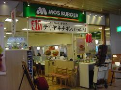 Mos Burger New Chitose Airport