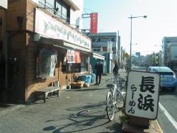 Nagahamaramen