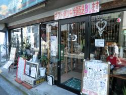 Coffee Mame & Iyashidokoro Chiroriya