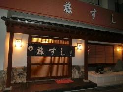 Fujisushi