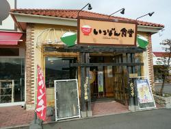 いちばん食堂 諏訪店