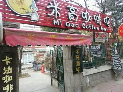 Mi Gao Coffee