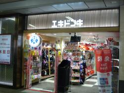 Eki-Donki Eki Marche Osaka