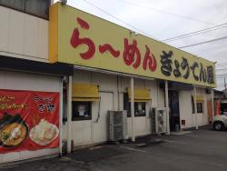 Gyotenya Atsugi