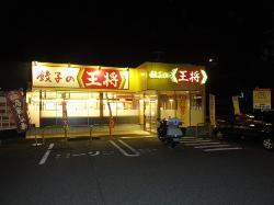 Gyoza no Osho Wadayama