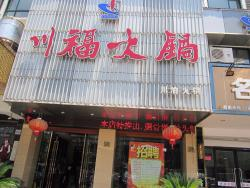 Chuanfu Hot Pot (Yinhai Road)