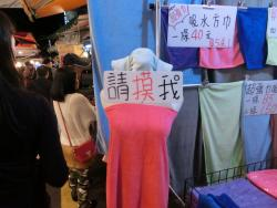 Sanhe Night Market