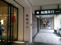 Yaoyang Chahang