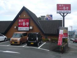Ramen No Ichibantei Numazutomei Interchange