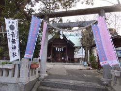Otonashi Shrine