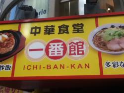 Chinese Dining Ichibankan Ikebukuro Sunshine 60 Street