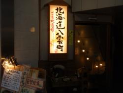 Gotouchi Sakaba Hokkaido Yakumochou