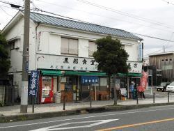Kurofune Shokudo
