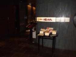 Chinese Keirin