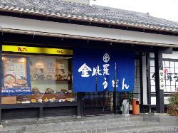 Kompira Udontamagawa