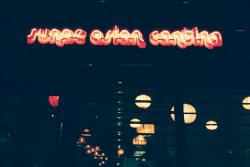 Sunae Asian Cantina