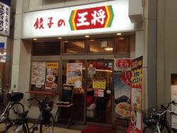 Gyoza-No-Ohsho Otesuji