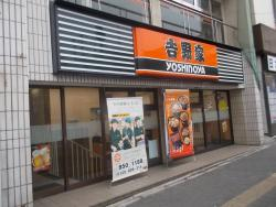 ‪Yoshinoya Matsudo West Entrance‬