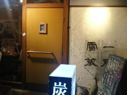 Ippu Raizo Namba