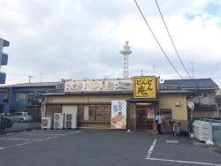 Dondonan Takabata