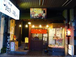 Gyoza no Hamayoshi