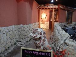 Okinawa Restaurant Kariyushi Nagano