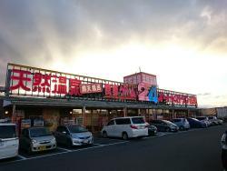 Auto Restaurant Nagashima