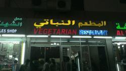 Bhavana Restaurant