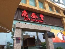 Din Tai Fung (RWS Branch)