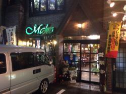Restaurant Mako