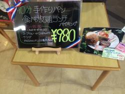 Cafe Matiere Ikezaki Skyplaza Misawa
