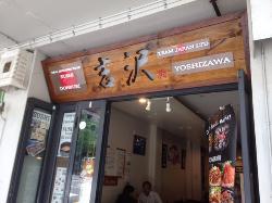 Yoshizawa Cafe