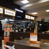 Suwako Service Area (Inbound) Brighton Food Court
