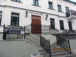 Maxim Bagdanovish Literary Museum