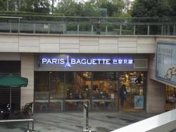Paris Baguette (NanFang Mall)