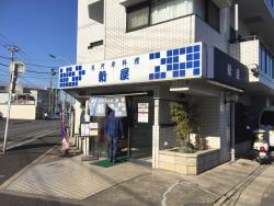 新屋 野菊野店