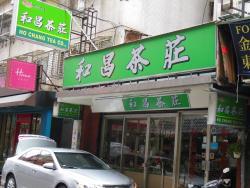 Hechang Tea House