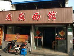Xiansheng Restaurant