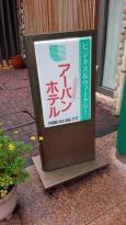 Fuchu Urban Hotel Honkan